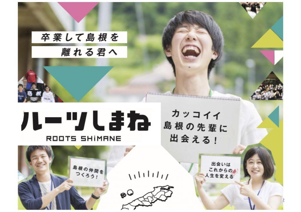roots shimane