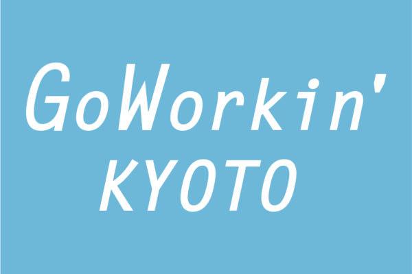 「GoWorkin' KYOTO / きょうの仕事場」スタート!