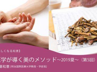 東洋医学が導く美のメソッド~2019夏~(第5回)